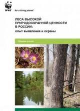 Леса высокой природоохранной ценности опыт выявления и охраны. Сборник статей
